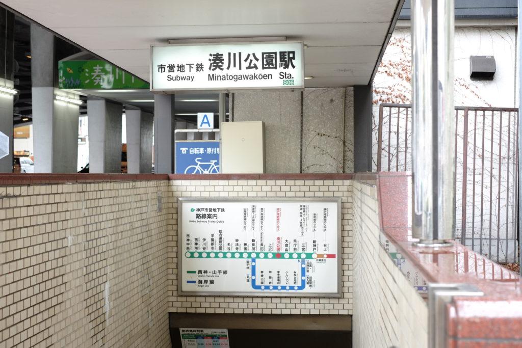湊川入り口近景1