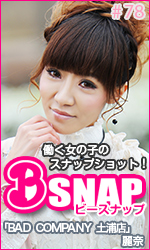 Bsnap BAD COMPANY 土浦店麗奈