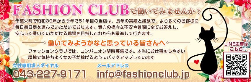 ファッションクラブ 女性求人情報