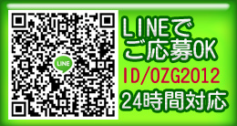 LINEでご応募OK ID/OZG2012 24時間対応
