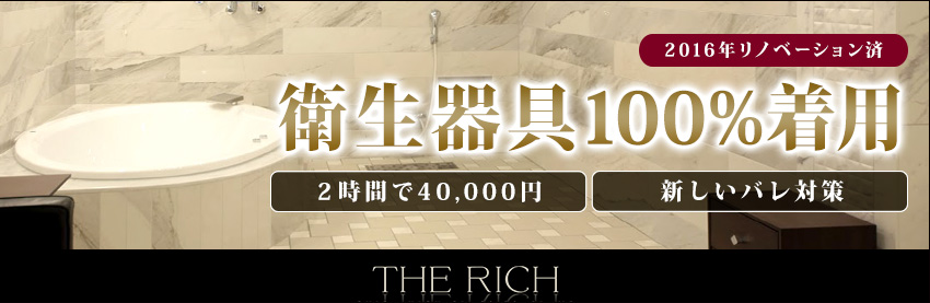 THE RICH(リッチ) 女性求人情報