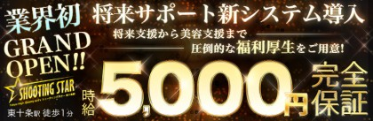 SHOOTING STAR GRAND OPEN 東十条 5,000円完全保証